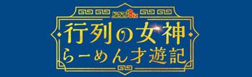 行列の女神らーめん才遊記キャスト出演者情報【ドラマBiz】鈴木京香主演