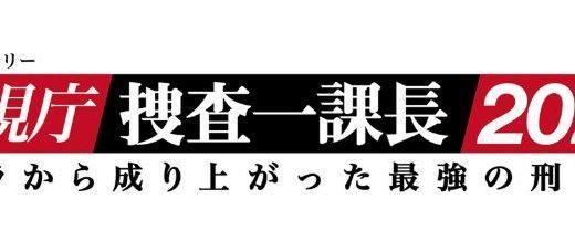 捜査一課長2020斉藤由貴が復活!2話の動画を無料で視聴する方法【ネタバレあり】
