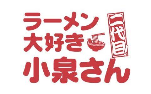 【2代目】ラーメン大好き小泉さん2020の見逃し動画を無料視聴する方法