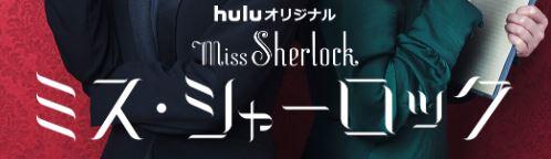 ミス・シャーロックの動画を無料視聴しよう【Huluオリジナル独占ドラマ】あらすじネタバレMiss Sherlock