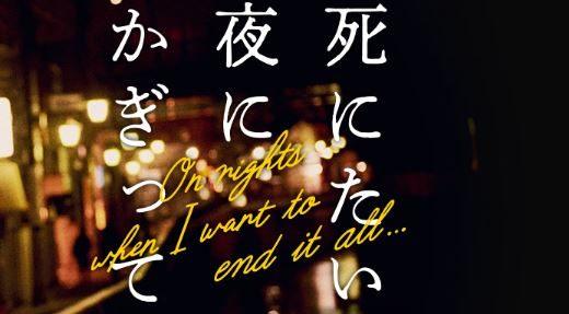 「死にたい夜に限って」あらすじネタバレ1話から最終話まで【ドラマ】死にたい夜にかぎって