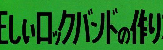 正しいロックバンドの作り方キャスト出演者情報【ドラマシンドラ】藤井流星主演