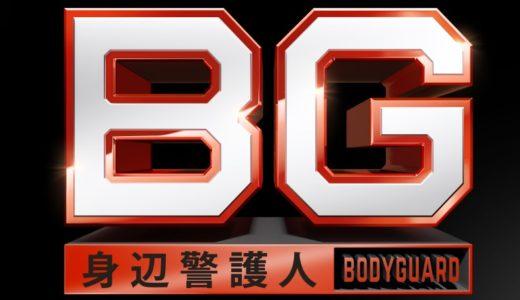 「BG続編」相関図・関係図・キャスト情報!【2020年版】身辺警護人 新シリーズ!