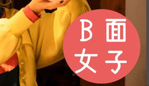 「B面女子」見逃し動画を無料視聴【ネタバレあらすじ】