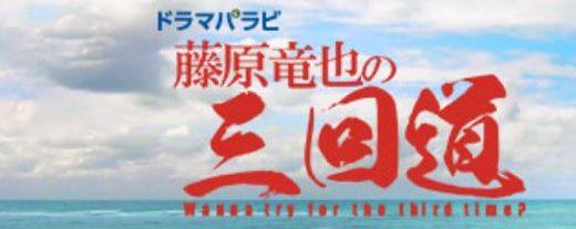 「藤原竜也の三回道」中村勘九郎が第1回目のゲスト【あらすじ】