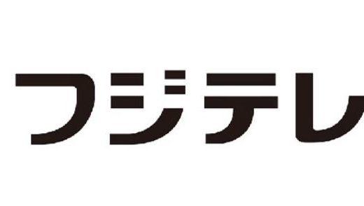 フジテレビの過去ドラマを無料で視聴しよう【名作ドラマ10選】