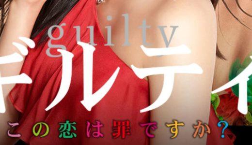 ギルティこの恋は罪ですか2話動画を無料視聴