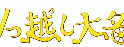 映画「引っ越し大名」配信動画を無料でフル視聴する方法【星野源 主演】