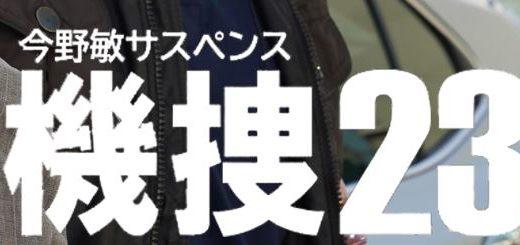 「今野敏サスペンス 機捜235」動画を無料で見逃し視聴する方法【ドラマ】