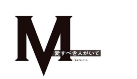 「M愛すべき人がいて」あらすじネタバレ【ドラマ】1話~最終回