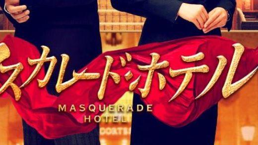 映画「マスカレードホテル」のレンタルをネットで無料視聴する方法