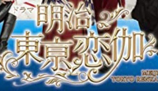 「明治東京恋伽」映画・ドラマの動画を無料フル視聴する方法【徹底解説】