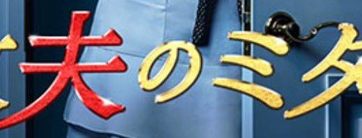 家政夫のミタゾノ 2020 動画配信を無料で見逃し視聴する方法【シーズン4】