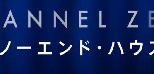 「ノーエンドハウス」の考察!【ネタバレ注意】動画を無料視聴『Channel ZERO』