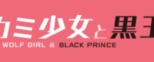 狼少女と黒王子 映画・アニメのフル動画を無料フル視聴する方法【徹底解説】