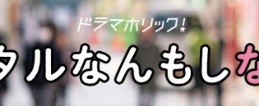 レンタルさんドラマの動画配信を無料で見逃しフル視聴する方法【1話~最終話】