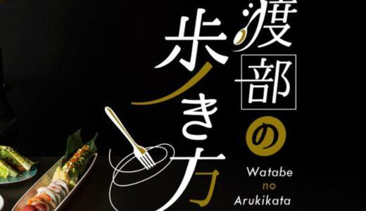 渡部の歩き方金沢編寿司の旅『太平寿し』を徹底解説【ネタバレ注意】グルメ王の休日