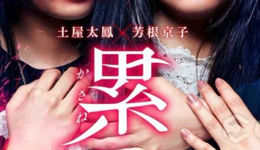 無料で映画「かさね-累-」の動画配信(レンタル)をフル視聴する方法【徹底解説】
