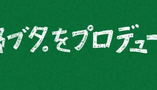 野ブタをプロデュース坂東(ばんどう)ってどんな人?役柄や現在は何しているの?【徹底検証】