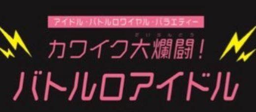 『カワイク大爛闘!バトルロアイドル』地上波の内容は?Hulu限定版との違いを徹底解説!