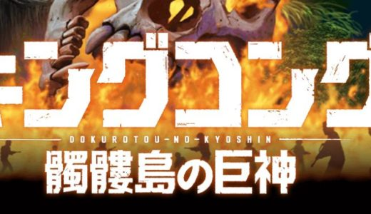 「キングコング 髑髏島の巨神」の吹き替えがひどい?GACKTと佐々木希の吹き替えの評判は!?