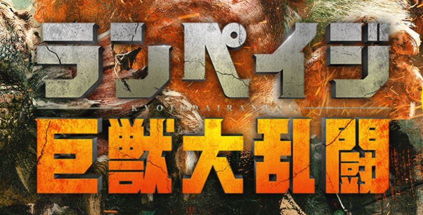 ドクロ島の巨神に続く、巨大怪獣『ランペイジ 巨獣大乱闘』は泣ける! | バレマ
