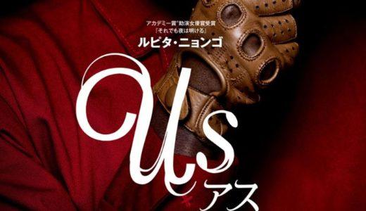 Us(アス) 映画 ネタバレ・感想【2019年大絶賛ホラー映画】監督ジョーダンピールの世界