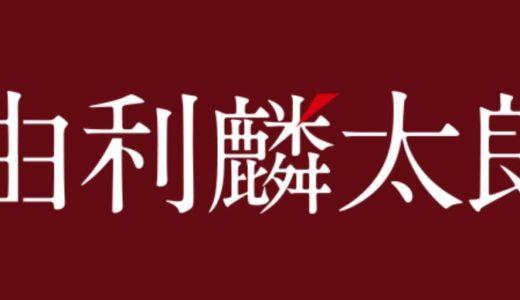「探偵 由利麟太郎」ロケ地はどこ?京都・八尾市!?撮影場所を徹底検証!