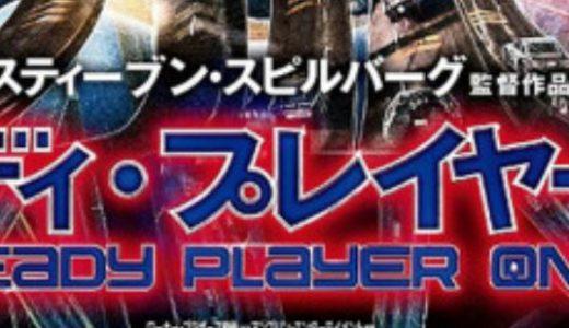 レディプレイヤー1(ワン) の日本人役、森崎ウィンは何者?ハーフ?『俺はガンダムで行く!』